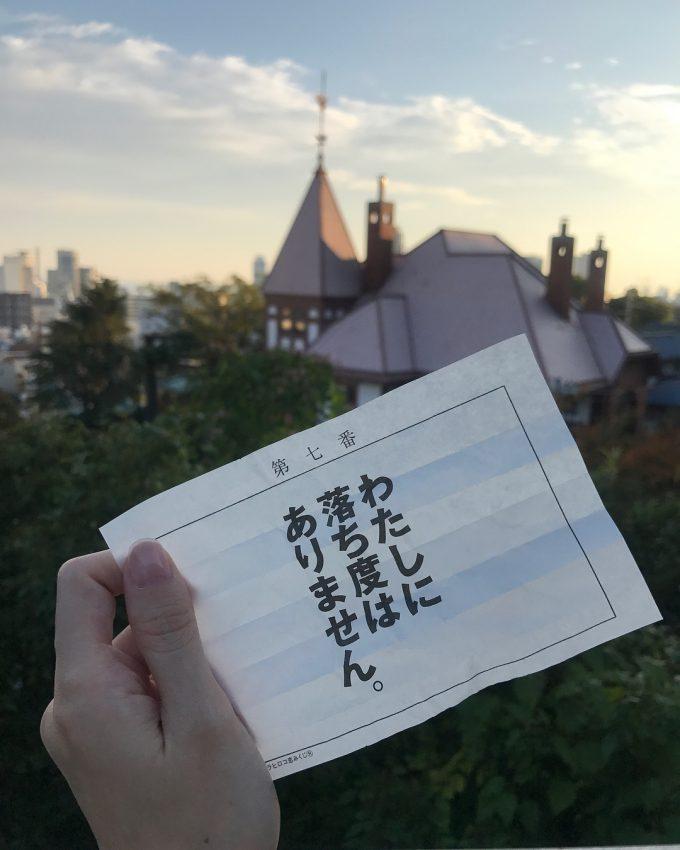 イチハラヒロコ恋みくじnewyear_0054_03