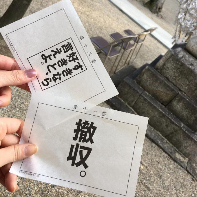 イチハラヒロコ恋みくじnewyear_0054_04