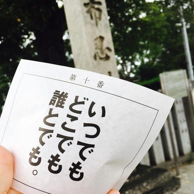 イチハラヒロコ恋みくじnewyear_0054_09