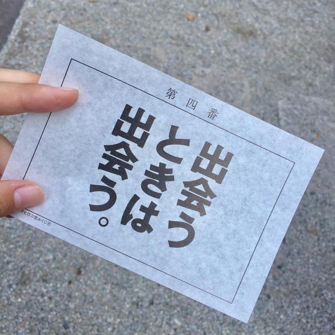 イチハラヒロコ恋みくじnewyear_0054_10
