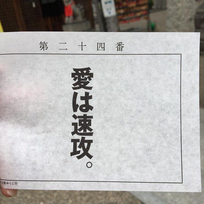 イチハラヒロコ恋みくじnewyear_0054_11