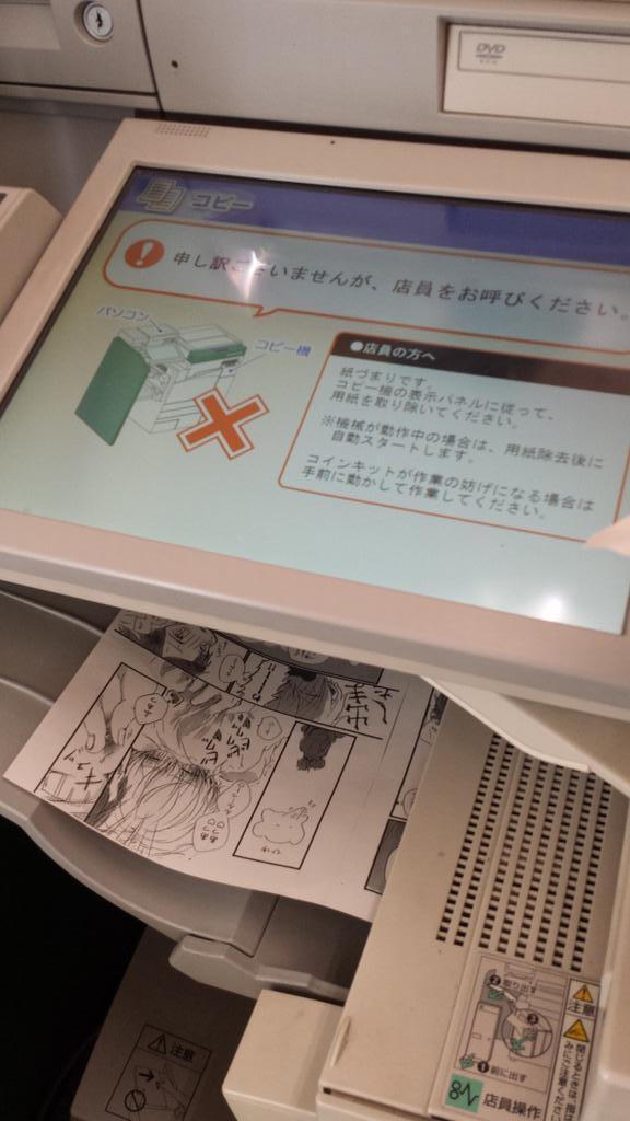 泣きたい! コンビニでBLのコピー誌をコピーしていた人の末路(笑)otaku_0016
