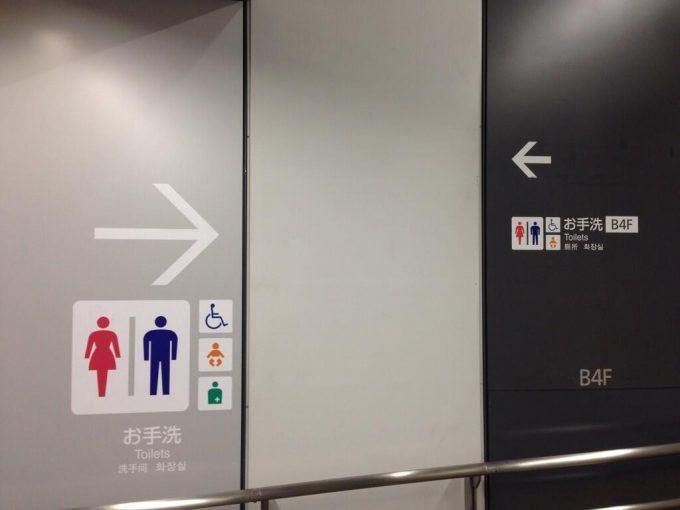 矛盾! 東急渋谷駅地下でトイレを探して案内標識通りに進んでいたらまさかの結末(笑)photo_0002