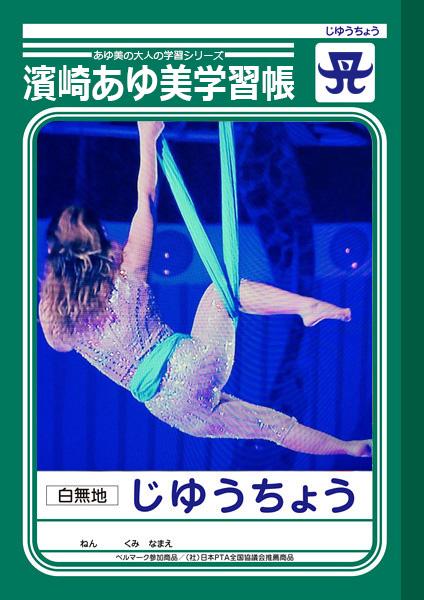 悲惨! 激太りした浜崎あゆみのライブツアー光景がネタ画像にされる(笑)talent_0116