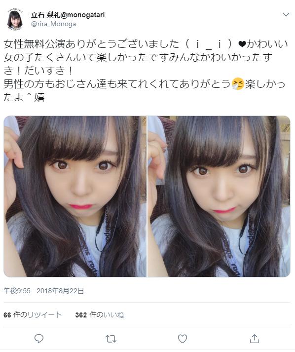 別! 女性アイドルグループ『monogatari』の立石梨礼、男性とおじさんを別扱い(笑)