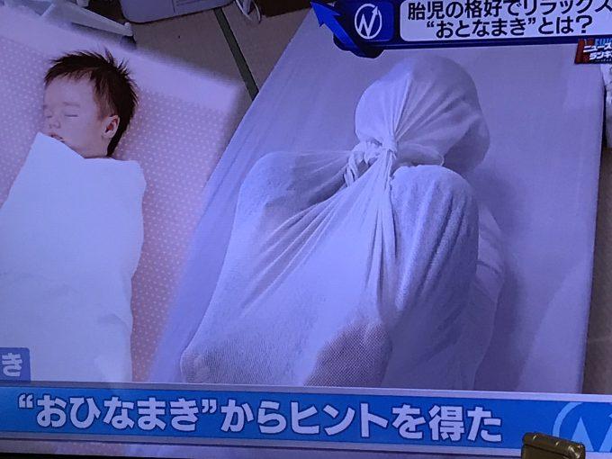 【テレビおもしろ画像】怖い! おひなまきからヒントを得たという「おとなまき」の光景が闇深すぎ(笑)