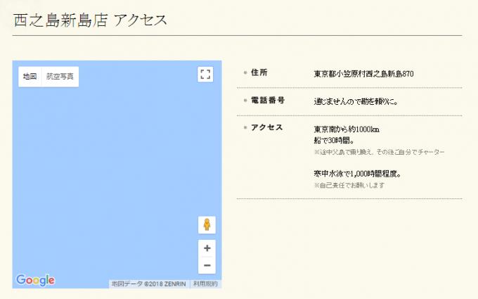 はなまるうどん西之島新島店のアクセス