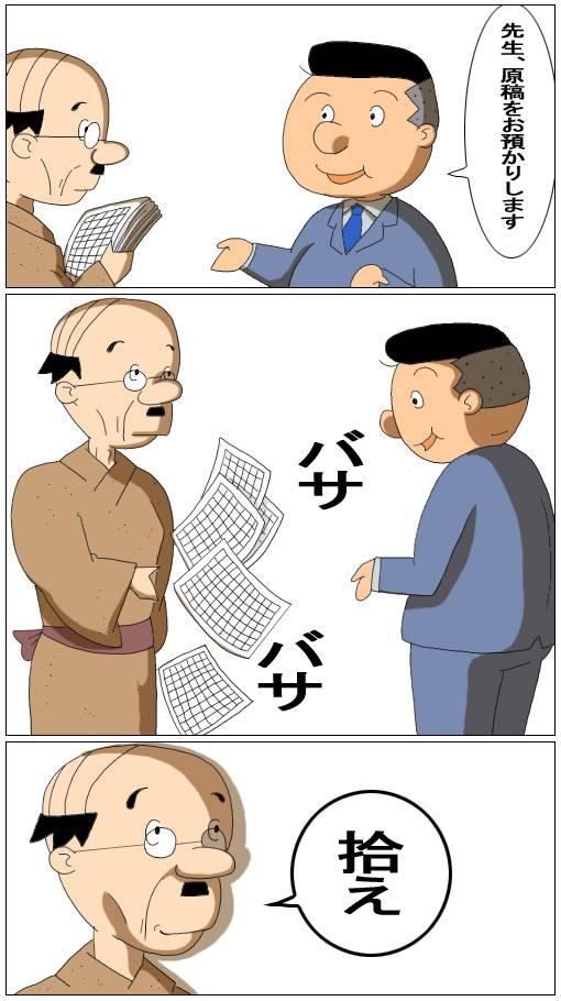 ひどい! 原稿を受け取りにきたノリスケに冷たいイササカ先生(笑)animanga_0073