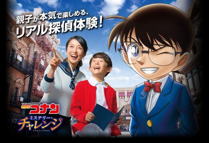 名探偵コナン・ミステリー・チャレンジconan_0105_05