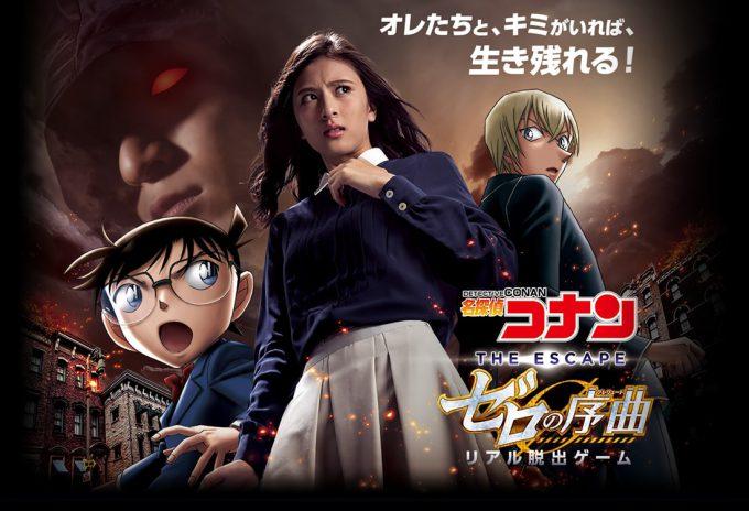 名探偵コナン・ザ・エスケープconan_0105_09