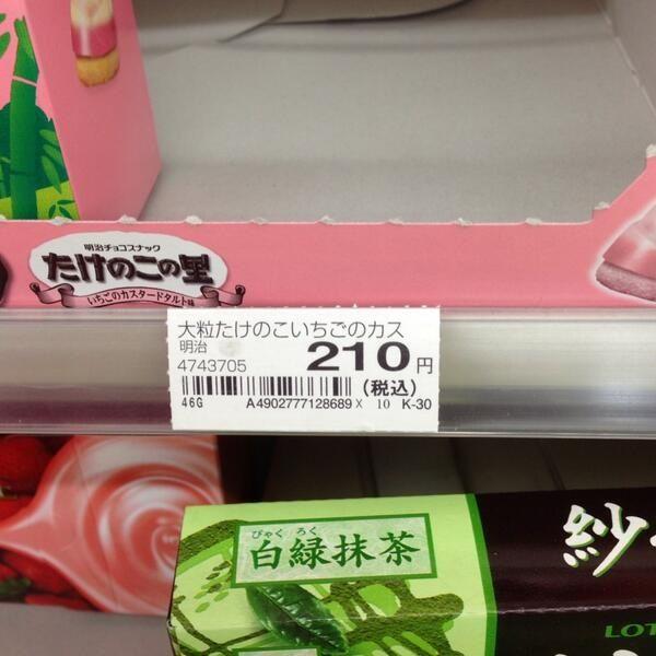 【スーパーの値札おもしろ画像】変な箇所で商品名を切られてカス商品となった「大粒たけのこの里 いちごのカスタードタルト味」(笑)food_0106