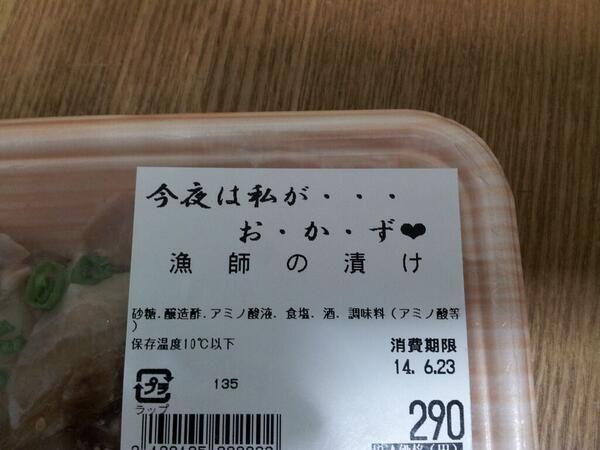 今夜! スーパーのお惣菜に書いてあった誘惑してくるキャッチコピー(笑)food_0107