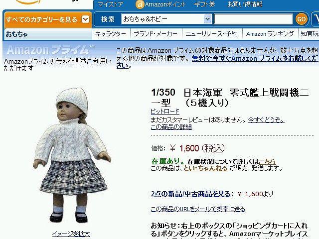 戦闘機? Amazonで売っていた351分の一スケール「日本海軍 零式艦上戦闘機二十一型」(笑)internet_0006