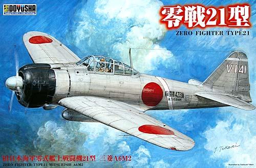 旧日本海軍 零式艦上戦闘機 21型internet_0006_01