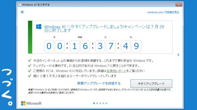 Windows10アップグレードちゃん