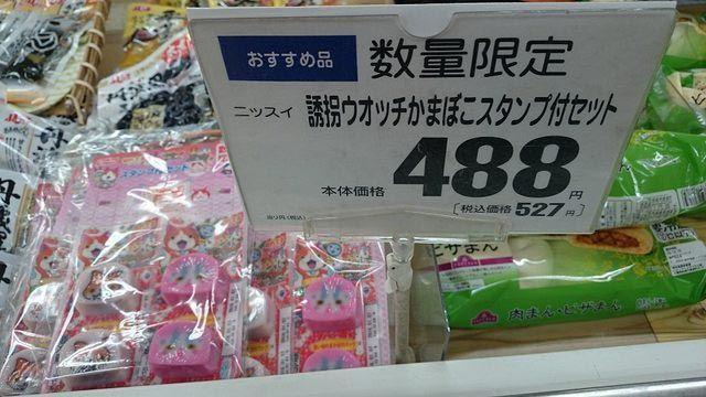 パクり商品? スーパーで見かけたニッスイ×妖怪ウォッチコラボ食品の値札(笑)misswrite_0095
