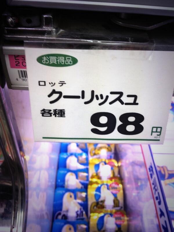 【スーパーのポップ誤字脱字・誤植おもしろ画像】お買い得品! スーパーで見かけたロッテアイス「クーリッシュ」の誤字がひどい(笑)misswrite_0101