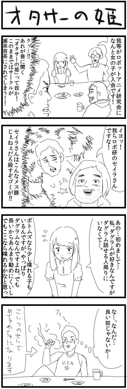 やばい! オタサーの姫がロボットアニメ研究会に入ってきたら(笑)otaku_0007