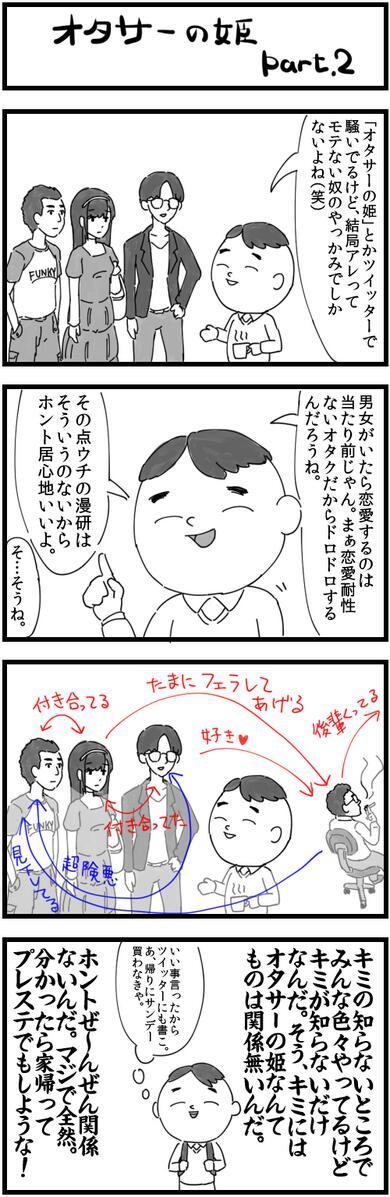 otaku_0007_01