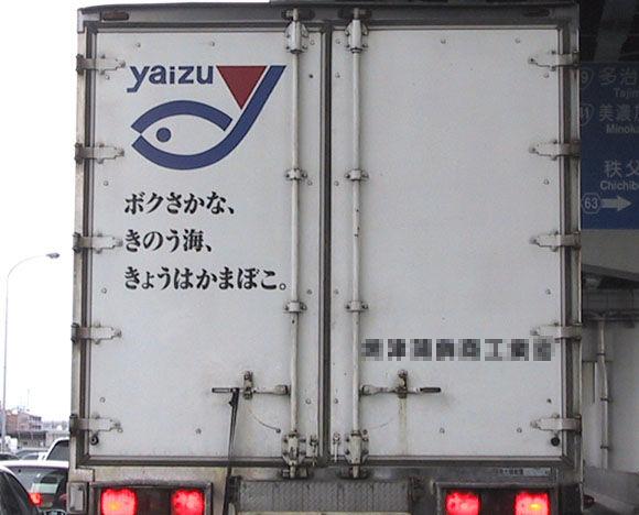 シュール! 運送トラック後部のキャッチコピー「ボクさかな、きのう海、きょうはかまぼこ。」(笑)