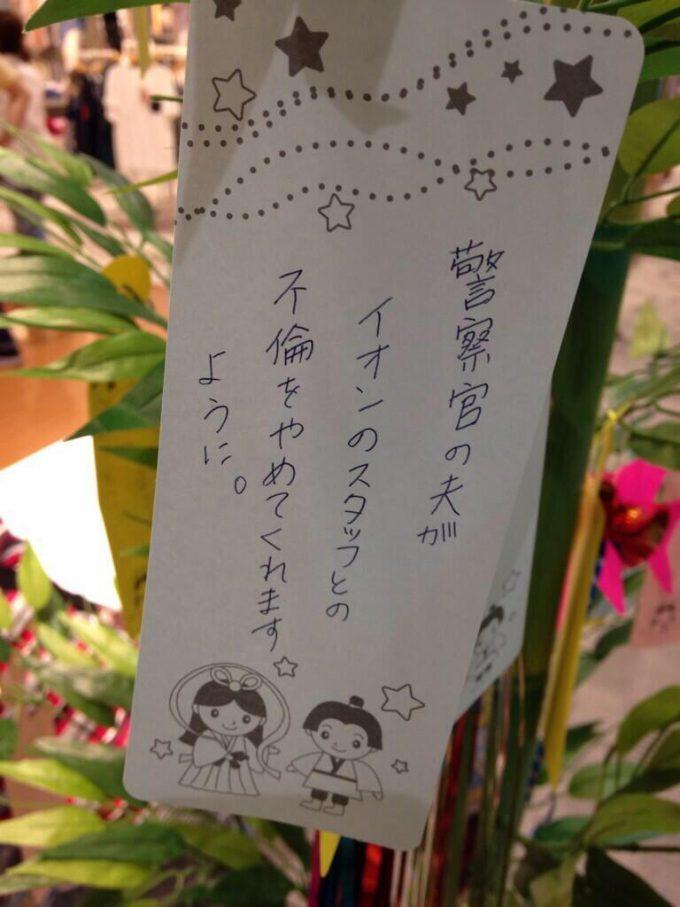 【七夕の恋愛短冊おもしろ画像】バレてる! 七夕の短冊に書いてあった警察官の奥さんの願い事(笑)
