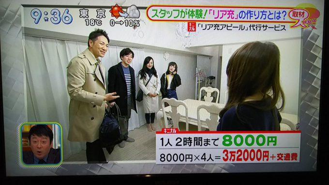 【テレビおもしろ画像】いいねがほしい! テレビ特集『リア充アピール代行サービス』がすごい(笑)sns_0054_10