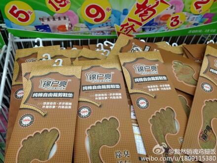 可哀想! 「錦戸亮」という中国で売っていた靴の中敷(笑)talent_0097