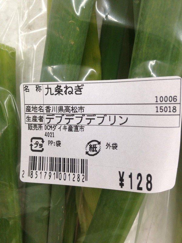 太った人が作った? スーパーで見かけた九条ネギの生産者名がふざけすぎ(笑)adsign_0089