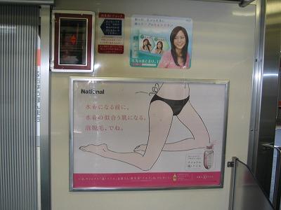 一致? 電車内で見かけた花王ケープ広告とパナソニック脱毛器広告のコラボ(笑)adsign_0104