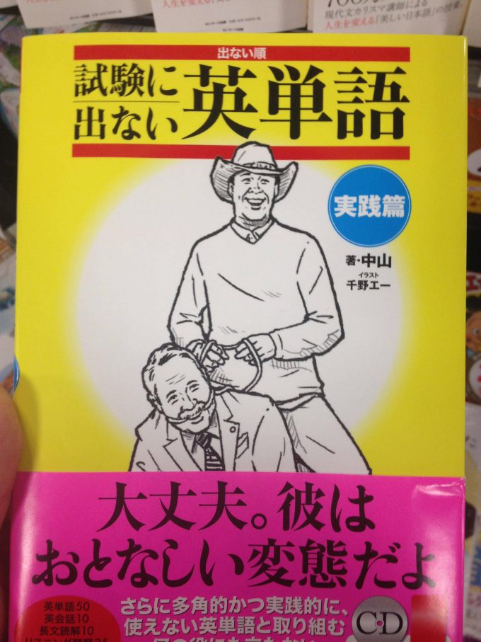 出ません! 受験生には全く使えない参考書『試験に出ない英単語』(笑)adsign_0141