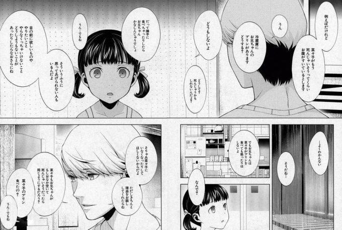 ひどすぎ! 漫画『ペルソナ4』で小学1年生の菜々子のプリンを食べた事を必死に言い訳する主人公(笑)animanga_0138