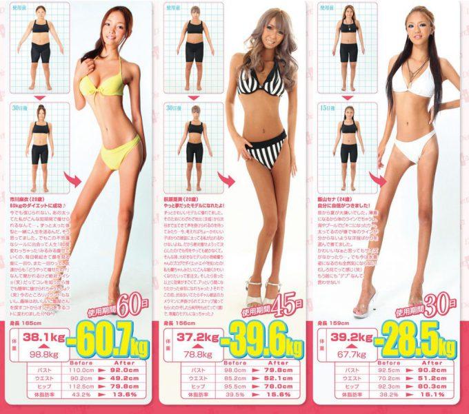 ヘタすぎ! ギャル系ファッション雑誌に掲載されていたダイエット広告の写真加工スキル(笑)beauty_0191