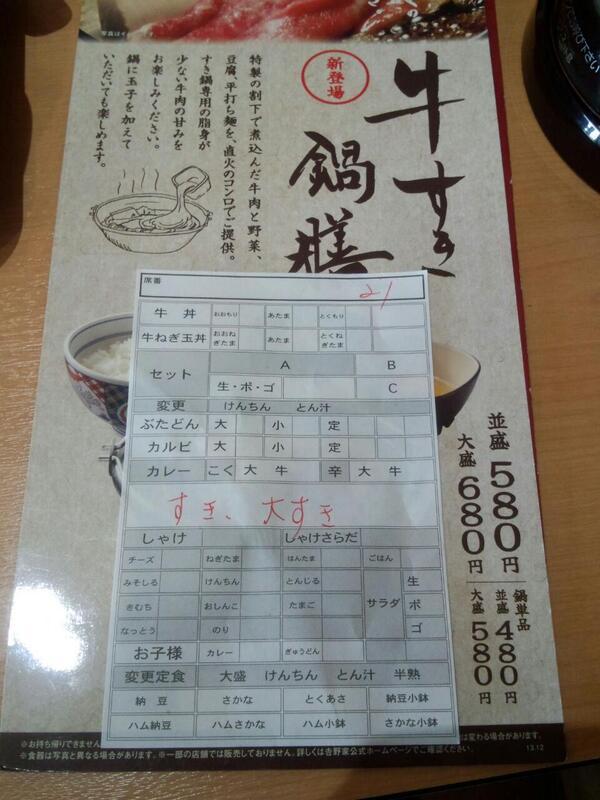 大好き! 吉野家で牛すき鍋膳を注文したら店員から告白される(笑)food_0118
