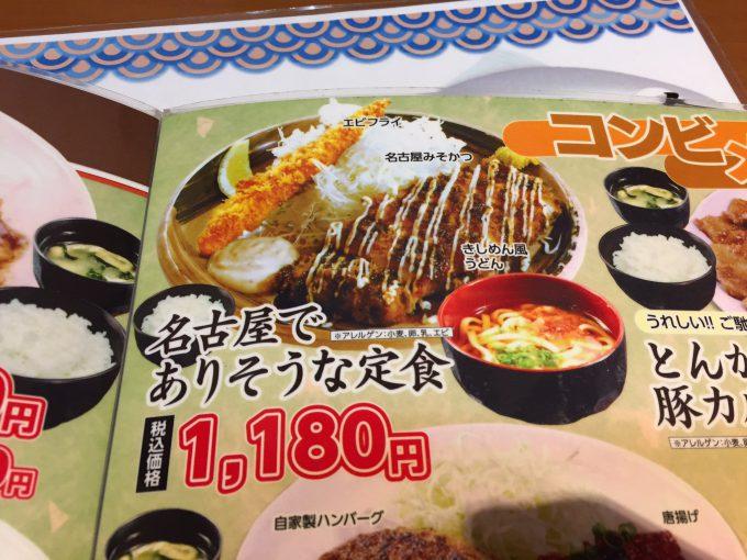ありそう! 長野県諏訪市いちばん食堂のメニュー「名古屋でありそうな定食」が名古屋をバカにしてる(笑)