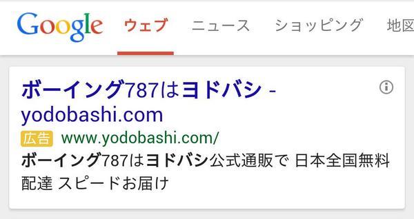 まじ? Googleアドワーズ広告で判明したヨドバシカメラの品ぞろえの豊富さに驚き(笑)internet_0007