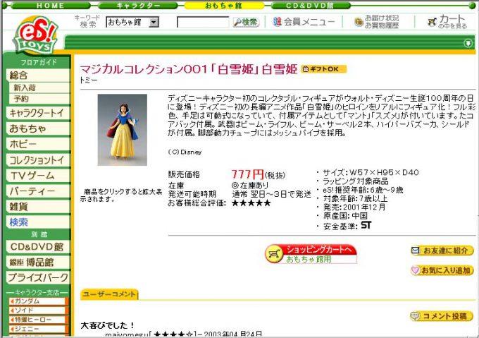 武器? ショッピングサイト「esToys」で売っていた白雪姫フィギュアの付属品(笑)internet_0008