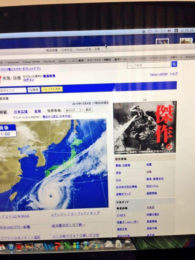 襲来! 2014年に発生した大型の台風18号はガメラの口から吐き出されたことが判明(笑)internet_0049