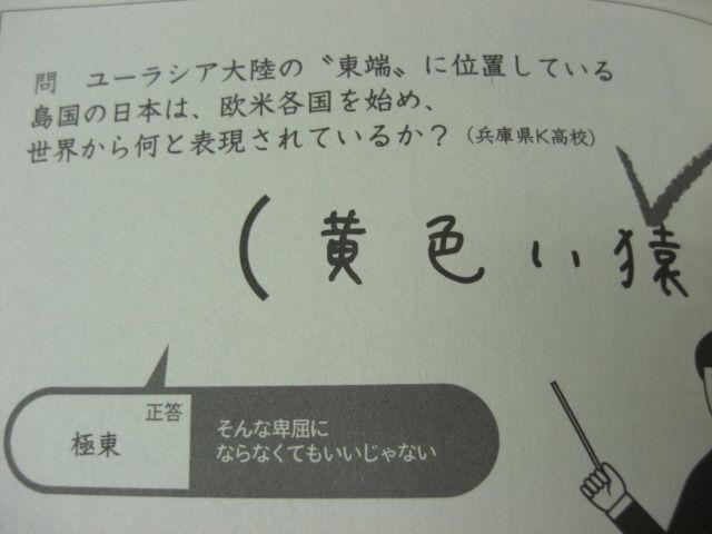 卑屈になりすぎ! 問題「日本は世界から何と表現されているか?」の珍解答(笑)kids_0181