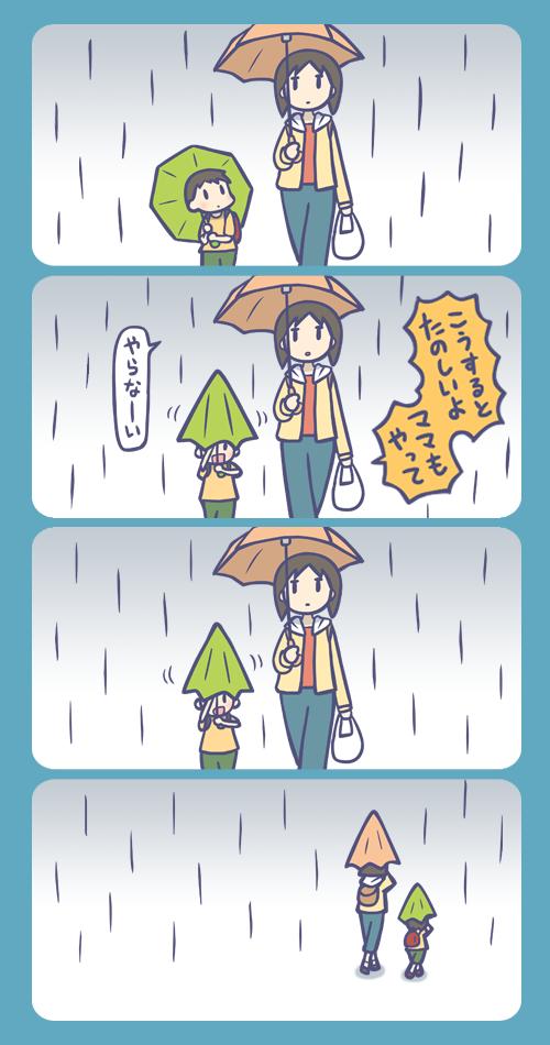 優しい! 雨の日に子どもが傘でふざけているのを真似してあげるお母さん笑kids_0185