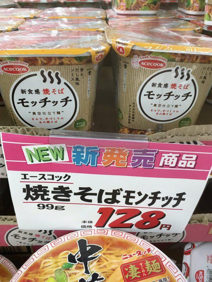 ウキッ! スーパーに売っていたエースコック「焼きそばモンチッチ」というお猿さんみたいな商品(笑)