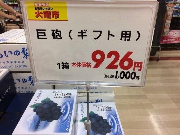【スーパーのポップ誤字脱字・誤植おもしろ画像】安い! イオンスーパーで戦艦用の兵器「巨砲」が格安で売っていてびっくり(笑)