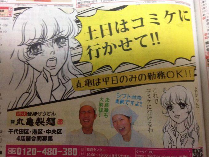 行かせて! 丸亀製麺のオタクに向けたアルバイト募集広告がおもしろい(笑)otaku_0024