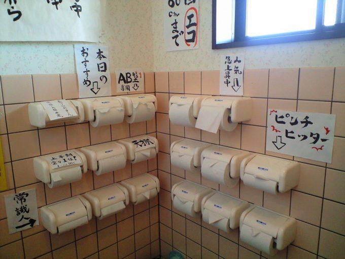 どれにしよう! トイレで見かけた迷うトイレットペーパー(笑)photo_0008