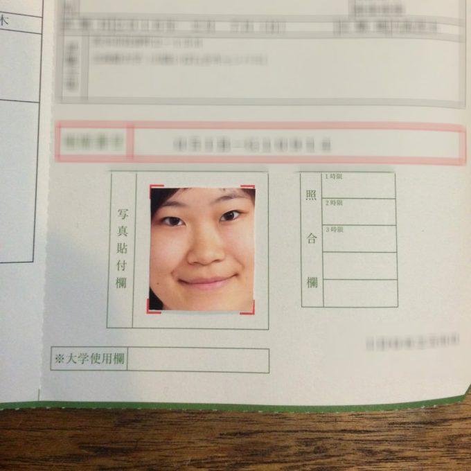 ギリギリ! 大学入試の受験票に印刷サイズを間違えた証明写真を貼ったら(笑)sns_0008_01