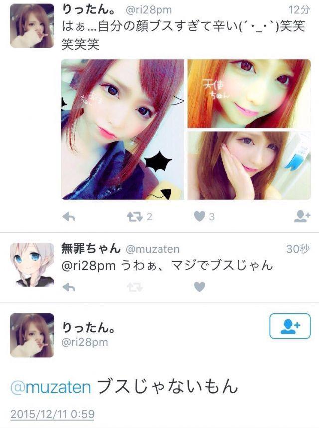 矛盾! ツイッターで自分の顔がブスという女子に「ブス」と言ったら(笑)sns_0011