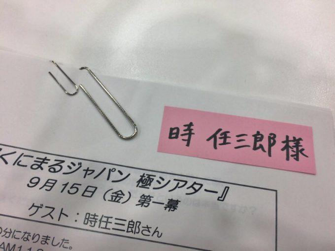 古畑? 俳優の時任 三郎さん、ラジオ番組のうち合わせ資料で名前を間違えられる(笑)talent_0104