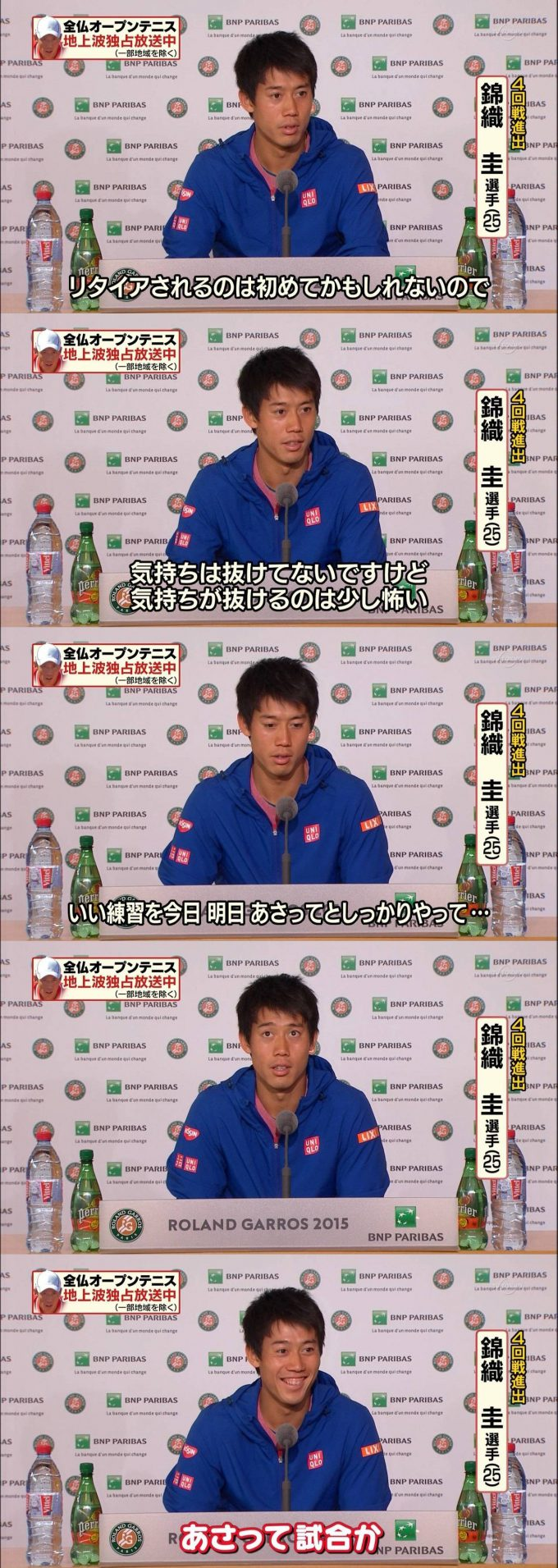 【テレビインタビューおもしろ画像】天然? 全仏オープンテニスで4回戦に進出した錦織圭選手の迷インタビュー(笑)tvmovie_0139
