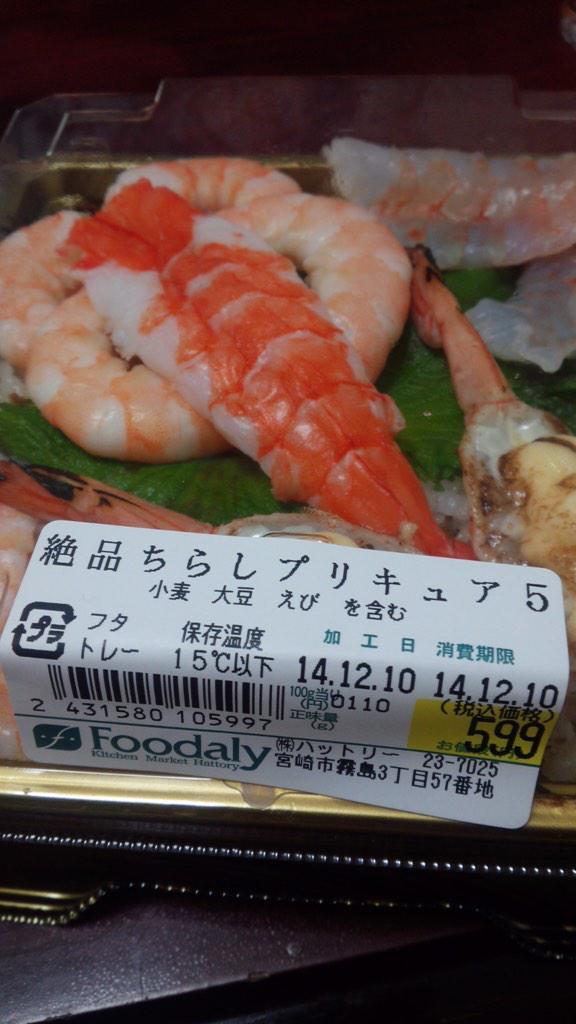 え? スーパー「フーデリー」で売っていた惣菜「絶品ちらしプリキュア5」(笑)adsign_0090