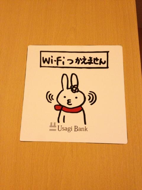 イラッ! 大阪千日前の「麺屋坂本 トップをねらえ!」に貼ってあったWi-Fi張り紙(笑)adsign_0097