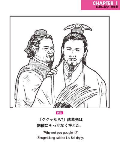 「ググッたら?」諸葛亮は劉備にそっけなく答えた。adsign_0141_02